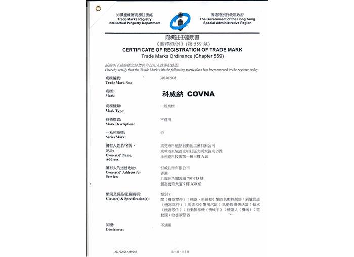香港商标注册证书