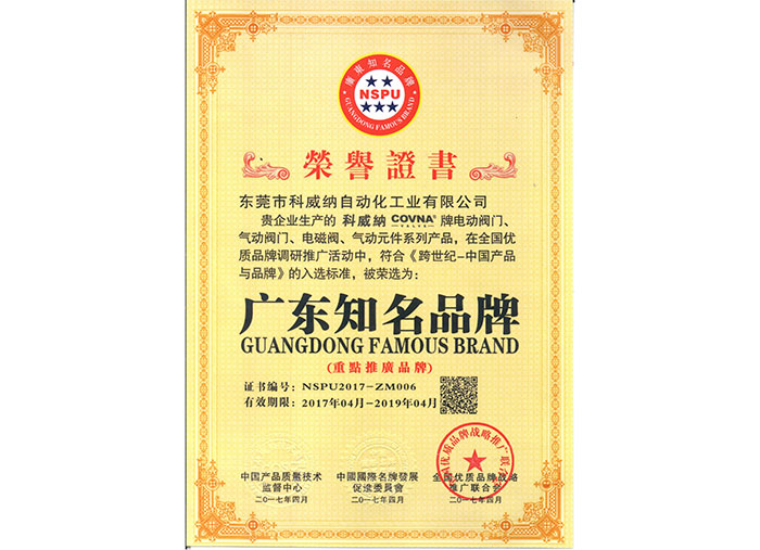 广东知名品牌