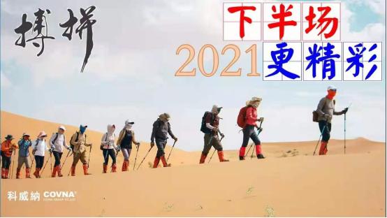 """021年科威纳第二季度表彰大会"""""""